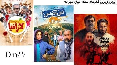 پرفروشترین فیلم ها هفته آخر مهر