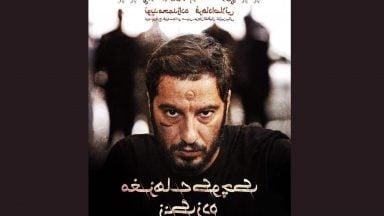 فیلم های پرفروش سینمای ایران