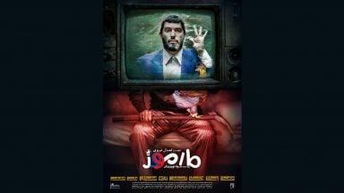 فیلم مارموز - کمال تبریزی