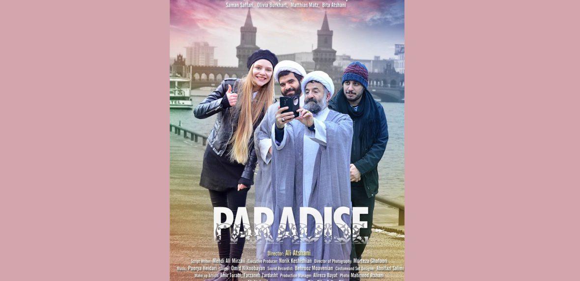 فیلمهای پرفروش سینما - فیلم پارادایس