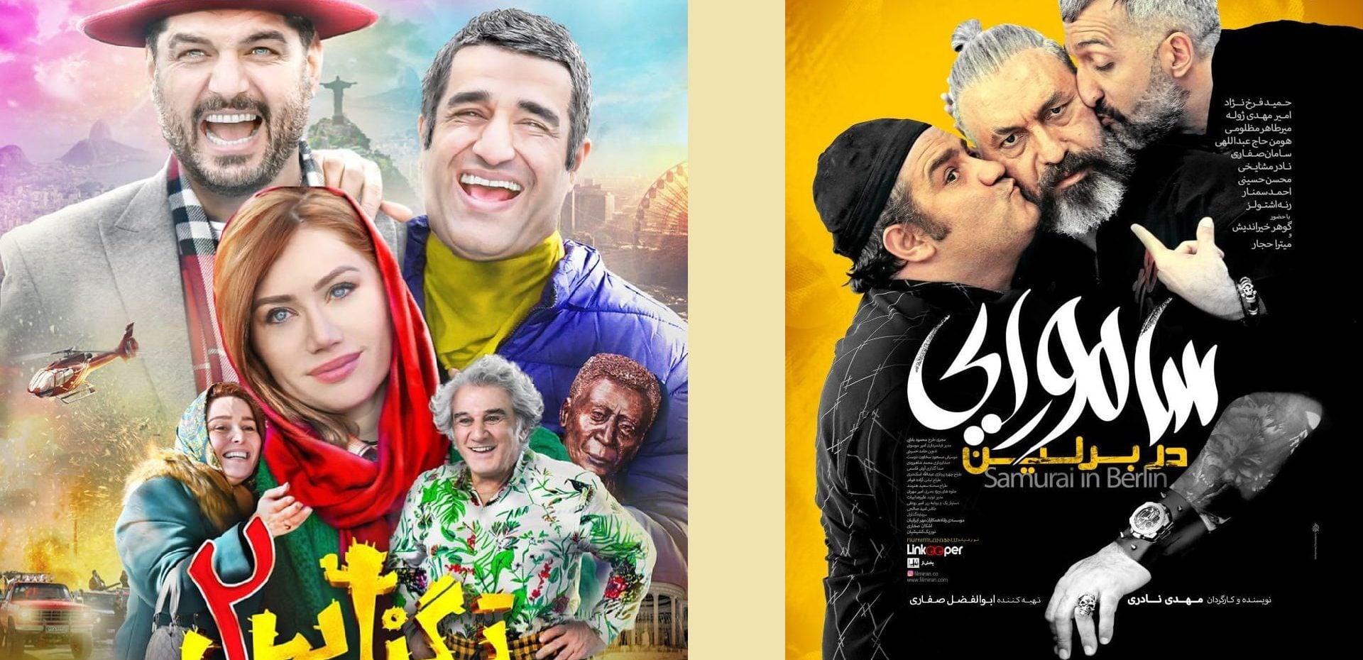 پرفروشترین فیلم هفته