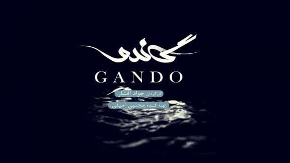 سریال گاندو