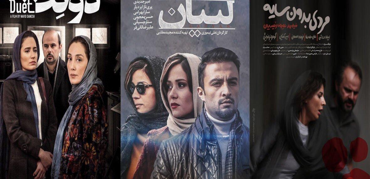 فیلم های ایرانی